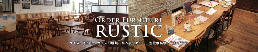 Rustic order furniture